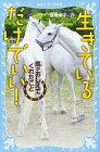 【中古】生きているだけでいい! 馬がおしえてくれたこと (講談社青い鳥文庫)/倉橋 燿子