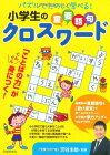 【中古】小学生の重要語句クロスワード-パズルでたのしく学べる!/深谷 圭助