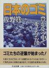 【中古】日本のゴミ—豊かさの中でモノたちは (ちくま文庫)/佐野 眞一
