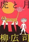 【中古】虎と月 (ミステリーYA!)/柳 広司