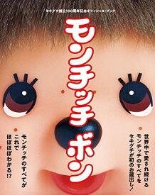 【中古】モンチッチ ボン (TOKYO NEWS MOOK 748号)