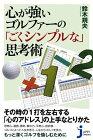 【中古】心が強いゴルファーの「ごくシンプルな」思考術 (じっぴコンパクト新書)/鈴木 規夫