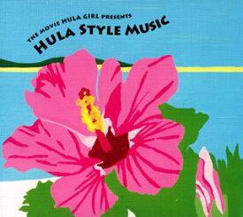 【中古】the movie Hula Girl presents Hula Style Music/オムニバス、セシリオ&カポノ、テレサ・ブライト、ポノ、アンディ・ウィリアムス、アネライカラニ、マーティン・パヒヌイ、アレア、マーティ・ロビンス、ヘイリー