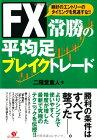【中古】FX 常勝の平均足 ブレイクトレード/二階堂重人
