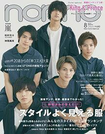 【中古】non・no(ノンノ)2019年8月号
