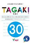【中古】TAGAKIR 30 (TAGAKIR(多書き))/松香洋子、mpi 松香フォニックス