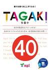 【中古】TAGAKIR 40 (TAGAKIR(多書き))/松香洋子、mpi 松香フォニックス