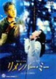 【中古】リメンバー・ミー [DVD]/キム・ハヌル、ユ・ジテ、ハ・ジウォン、キム・ジョングォン
