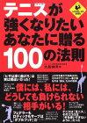 【中古】テニスが強くなりたいあなたに贈る100の法則 (LEVEL UP BOOK)/大島 伸洋