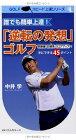 【中古】誰でも簡単上達! 「逆転の発想」ゴルフ 飛距離・正確性・スコアアップを手にできる45ポイント (GOLFスピード上達シリーズ)/中井 学