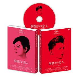 【中古】胸騒ぎの恋人 [DVD]/グザヴィエ・ドラン