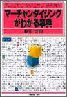 【中古】マーチャンダイジングがわかる事典—読みこなし・使いこなし・活用自在/服部 吉伸