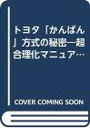 【中古】トヨタ「かんばん」方式の秘密—超合理化マニュアルを全面解剖する (Kou business)/齊藤 繁