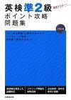 【中古】英検準2級ポイント攻略問題集/成美堂出版編集部
