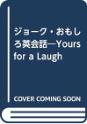 【中古】ジョーク・おもしろ英会話—Yours for a Laugh/土屋 利雄