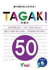 【中古】TAGAKIR 50 (TAGAKIR(多書き))/松香洋子、mpi 松香フォニックス