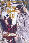 【中古】魔道祖師 1 (ダリアシリーズユニ)/墨香銅臭、千二百