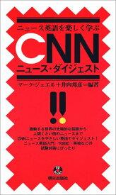 【中古】ニュース英語を楽しく学ぶCNNニュース・ダイジェスト (EE books)/マーク ジュエル、井内 邦彦、Mark Jewel