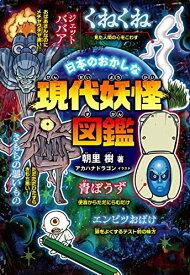 【中古】日本のおかしな現代妖怪図鑑/朝里 樹