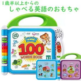 知育玩具 英語のおもちゃ ラーニングフレンズ 100ワード ブック 英語 スペイン語 LeapFrog リープフロッグ
