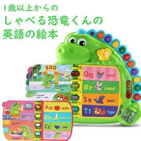 知育玩具 英語のおもちゃ 英単語 数字 ダイノフレンズ ディライトフルデイブック LeapFrog リープフロッグ