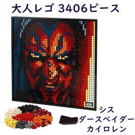 ☆ポイント5倍 マラソン☆ レゴ アート スターウォーズ シス キャンバスアート セット 3406ピース LEGO