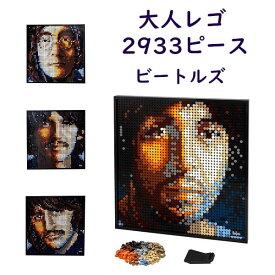 ☆ポイント5倍 マラソン☆ レゴ アート スターウォーズ ビートルズ コレクティブ キャンバスアートセット 2933ピース LEGO