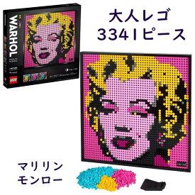 ☆ポイント5倍 マラソン☆ レゴ アート アンディウォーホル マリリンモンロー コレクティブ キャンバスアートセット 3341ピース LEGO