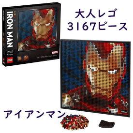 ☆ポイント5倍 マラソン☆ レゴ アート マーベル アイアンマン キャンバスアートセット 3167ピース LEGO