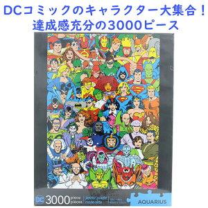 ☆ポイント5倍 マラソン☆ ジグソー パズル 68-502 DCコミックス キャスト / 3000ピース アクアリウス