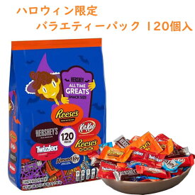 ハロウィンお菓子セット All Time Greats Snack Size 120個入り 大容量 58oz 1.64kg Hershey's ハーシーズ