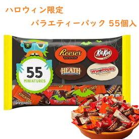 ハロウィンお菓子セット アソートメントミニ 55個入り お菓子セット 15oz 425g Hershey's ハーシーズ