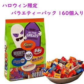 ハロウィンお菓子セット All Time Greats Snack Size 160個入り 大容量 52.3oz 1.4kg Hershey's ハーシーズ