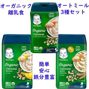 ガーバー オーガニック 離乳食 3種類セット オートミールベース シリアル 鉄分豊富 生後4ヶ月以上 各227g入り 約15食分 Gerber
