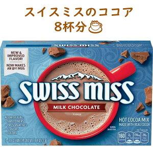 Swiss Miss ミルクチョコレート ホットココア パウダー 8袋入り スイスミス