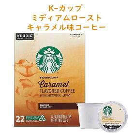 キューリグ スターバックス Kカップ キャラメルフレーバー ミディアムロースト 22カップ入り Keurig K-cup Starbucks