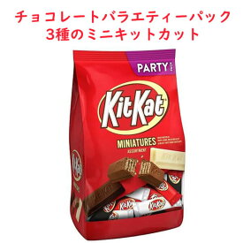Kit Kat キットカット ミニチュア アソート チョコレート キャンディ 3種類 32.1oz(910g)