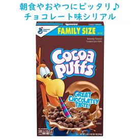 ブレックファースト シリアル ココアパフ シリアル ファミリーサイズ 18.1oz 513g General Mills ゼネラルミルズ Cocoa Puffs