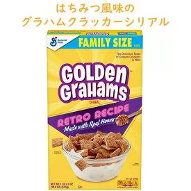 ブレックファースト シリアル ゴールデン グラハム ファミリーサイズ 18.9oz 535g General Mills ゼネラルミルズ Golden Grahams