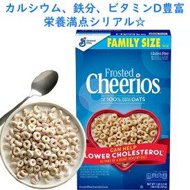 ブレックファースト シリアル フロスト チェリオス ファミリーサイズ 18.4oz 521g グルテンフリー 全粒オーツ麦使用 General Mills ゼネラルミルズ Frosted Cheerios