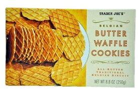 ☆大人気☆ Trader Joe's 【トレーダージョーズ バターワッフルクッキー 8.8oz(250g)】Belgian Butter Waffle Cookies