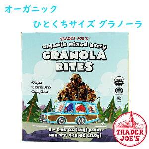 トレーダージョーズ オーガニック ミックスベリー グラノーラ バイツ 24g 5パック入り Trader Joe's