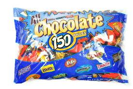 Costco コストコ【m&m's ハーシーズ、ネスレ オールチョコレート 150個 9種類バラエティパック】NESTLE ALL CHOCOLATE 150PIECES