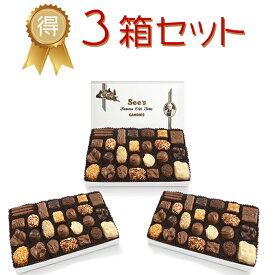送料無料!☆3箱セット☆ See's Candies【シーズキャンディ Chocolate and Variety チョコレート&バラエティ】 まとめ買いでお得!