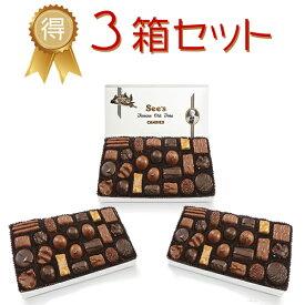 送料無料!☆3箱セット☆ See's Candies【シーズキャンディ チョコレート 詰め合わせ 454g】 まとめ買いでお得!