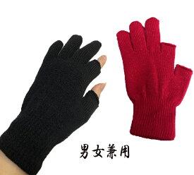 【送料無料・メール便・郵便】親指と人差し指指なし手袋 ミトン 寒さ対策 防寒グッズ グローブ スマートフォン対応手袋 スマホ手袋 アウトドア 無地