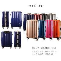 KT523AL先上げ品/スーツケース/軽量/TSAロック