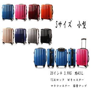 【セール】【数量限定 1500円引き】軽量スーツケース TSAロック 機内持ち込み 量産先上品 1年保証 小型 S【SUITCASE 機内持込み 機内持込 TSA LOCK ティーエスエーロック