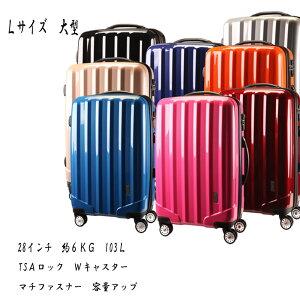 【数量限定 半額セール】スーツケース TSAロック 軽量 送料無料 1年保証 大型 L SUITCASE 4輪Wキャスター 軽量 YKK ダブルファスナー 旅行カバン キャリーケース 旅行用品 ビジネスバック キャリ