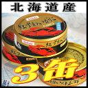 かに缶(紅ズワイほぐしみ水煮缶詰)3缶セット【楽ギフ_包装】